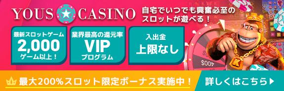 YousCasino(ユースカジノ) スロット限定の初回入金ボーナス