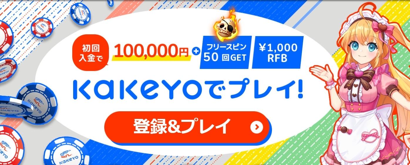 KAKEYO(カケヨ)入金不要&初回入金ボーナス※美味しすぎる秘密とは