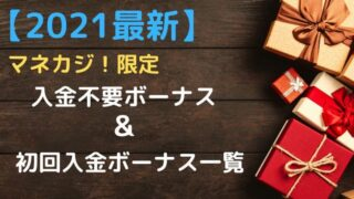 入金不要ボーナス【2021年】最新オンラインカジノ&もらい方を解説