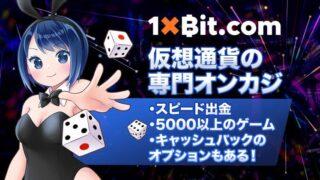 1xBit入金不要ボーナス【最大7BTC+無料30スピン+預金】が獲得!
