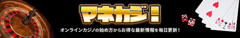 マネカジ!~オンラインカジノの最新情報を随時更新!~