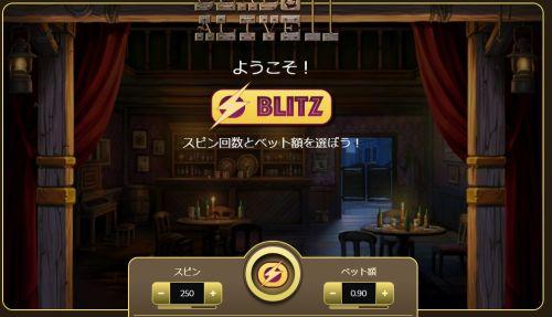 カジノミー Blitzモードがプレイできるスロット