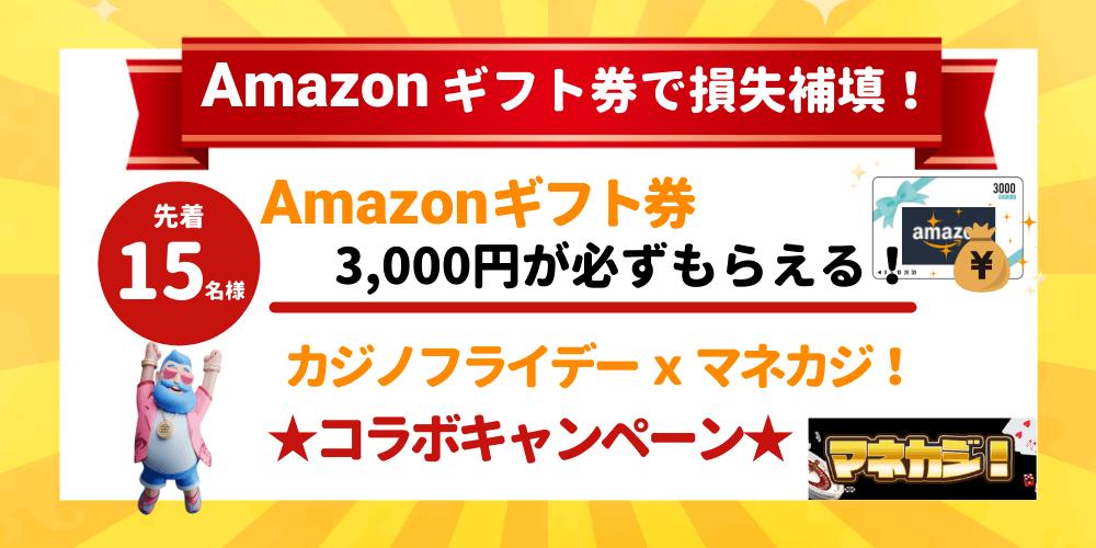 カジノフライデー【損する可能性ゼロ!】キャンペーン※先着15名!アマギフ補填