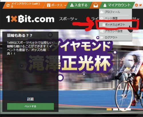 1xBit入金不要ボーナスのもらい方 マイアカウントの「ボーナスとギフト」にプロモコードを登録