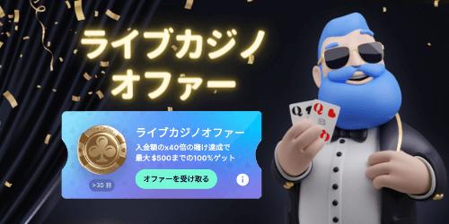 カジノフライデー 入金ボーナス ライブカジノオファー